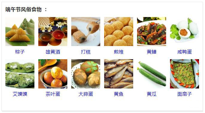 端午节吃什么
